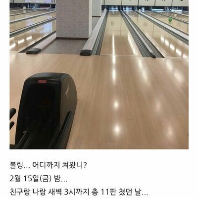 【情報】2/15  江南のラインボーリングでユノユンホに会ったの記事に添付されている画像
