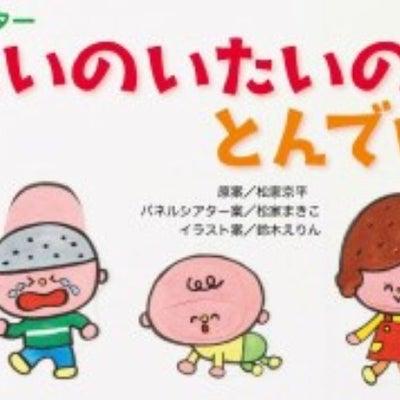 松家まきこ先生の講座を受けてきました。の記事に添付されている画像