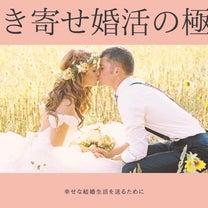 パートナーは鏡♡引き寄せ婚活の極意の記事に添付されている画像