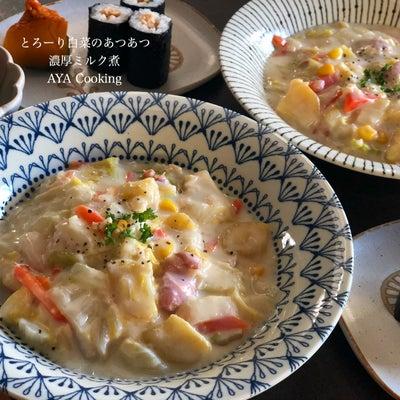 チキンタレタ食べてみた♡とオススメ!!とろーり白菜のあつあつ濃厚ミルク煮の記事に添付されている画像