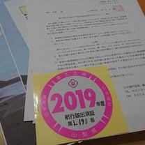 山中湖航行届けの記事に添付されている画像