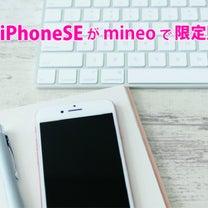 品薄 iPhoneSEがmineoで限定数百台のみ販売!の記事に添付されている画像