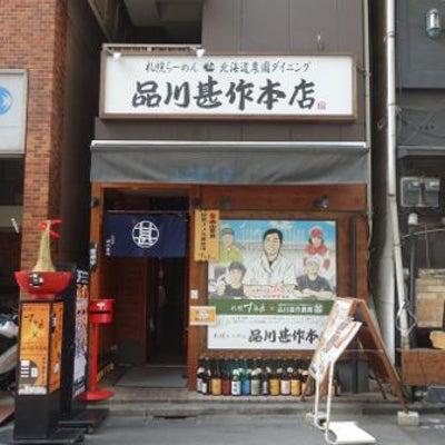 品川甚作本店(水道橋)/ カレーラーメンの記事に添付されている画像