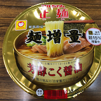 マルちゃん 正麺 カップ 芳醇こく醤油 麺増量の記事に添付されている画像