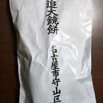 儺追大鏡餅 名古屋市守山区奉賛会 と 十割そば饅頭 ~今日は歌舞伎の日~の記事に添付されている画像