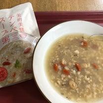 美的美膳テンペスープ粥の記事に添付されている画像