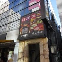 ニーノニーノ(居酒屋)横浜駅西口周辺ランチ情報口コミ評判の記事に添付されている画像