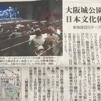 COOL JAPAN PARK OSAKA 大坂城公園に劇場が23日オープンしまの記事に添付されている画像