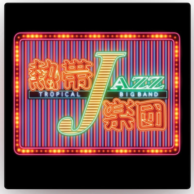 NAS藤沢 FREE STYLE DANCE&HIPHOPの記事に添付されている画像