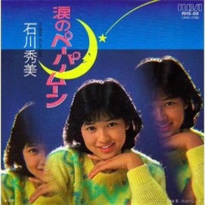 石川秀美 ♪涙のペーパームーンの記事に添付されている画像
