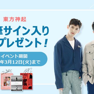 新羅免税店 東方神起 直筆サイン入りCD✨プレゼントイベントの記事に添付されている画像