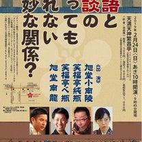 2/24(日)繁昌邸にて落語と講談の会!10時開演!の記事に添付されている画像
