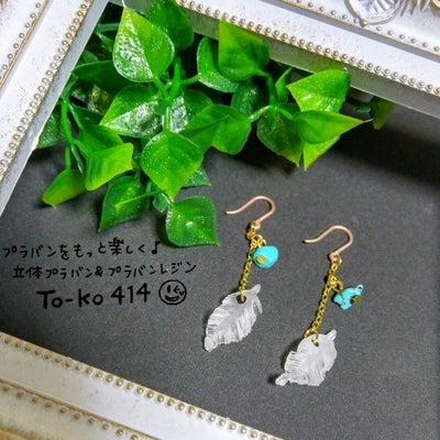 プラバンフェザーのピアス☆の記事に添付されている画像