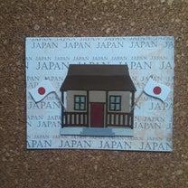 国旗を掲揚した日本家屋カードの記事に添付されている画像