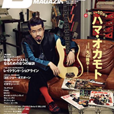 丸山隆平×ハマ•オカモト=ベースマガジンの記事に添付されている画像