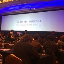 NEXT  VISION  2019の記事に添付されている画像