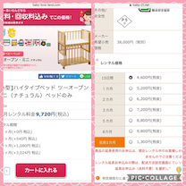 出産前の悩み事①年子のベビーベッド問題の記事に添付されている画像