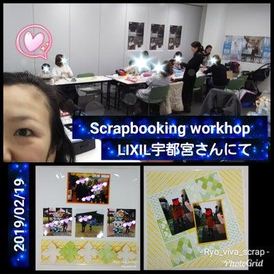 LIXIL宇都宮さんでスクラップブッキング ワークショップ!の記事に添付されている画像