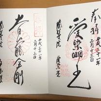 大阪御朱印巡り  その3の記事に添付されている画像
