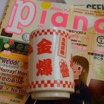 月刊ゴールデンボンバー「ガガガガガガガ」の記事に添付されている画像