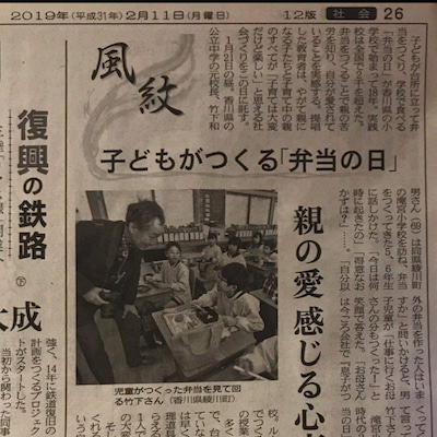 弁当の日、という活動の意味の記事に添付されている画像