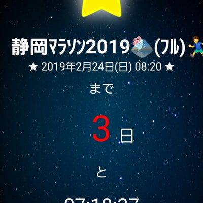 """不覚(^-^ゞ→""""静岡マラソンコース変更""""の記事に添付されている画像"""