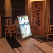 阿倍野ハルカスで  〜お魚のおいしいお店〜の記事に添付されている画像