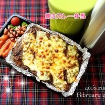 やばっ‼また太ったー‼【次男弁当】焼きカレー弁当【晩ごはん】カレーライスの記事に添付されている画像