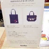【プライベート】可愛いバッグができました♡の記事に添付されている画像