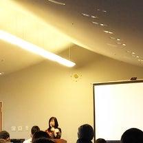 香葉村真由美先生講演会の記事に添付されている画像