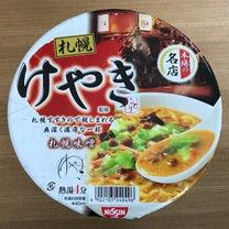 札幌 けやき 監修 札幌味噌 〜ファミマ限定のカップ麺!〜の記事に添付されている画像