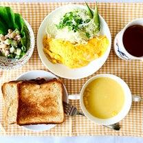 今日の朝ごはんです ❣️の記事に添付されている画像