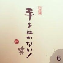 【夢】支援活動家、2月6日の出来事ッ☆の記事に添付されている画像