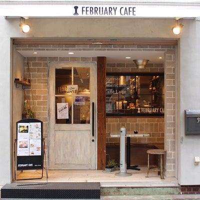 【カフェ】FEBRUARY CAFE (フェブラリーカフェ)@浅草の記事に添付されている画像