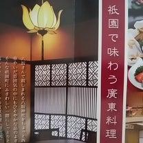 京都 祇園で中華!の記事に添付されている画像