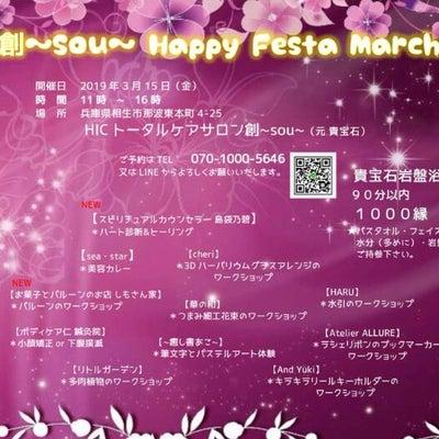 3月15日(金)♡兵庫県相生市でイベント出展♡の記事に添付されている画像