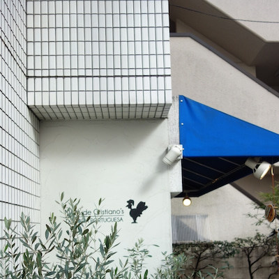 ※NATA de Cristiano エッグタルト&フグレンコーヒー ※/@東京の記事に添付されている画像