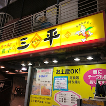 小岩の三平でラーメン餃子!!の記事に添付されている画像