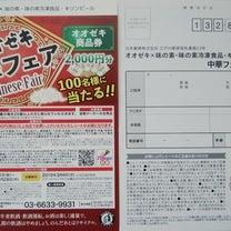 【懸賞情報】オオゼキ、マツモトキヨシの記事に添付されている画像