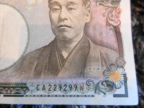札 円 9z 万 一
