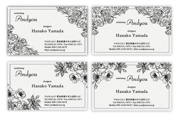 名刺 デザイン 名刺作成 花柄 エンボス加工