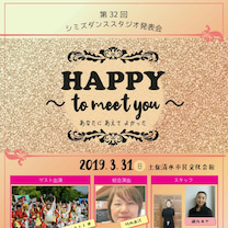第32回シミズダンススタジオ発表会  HAPPY~tomeetyouの記事に添付されている画像