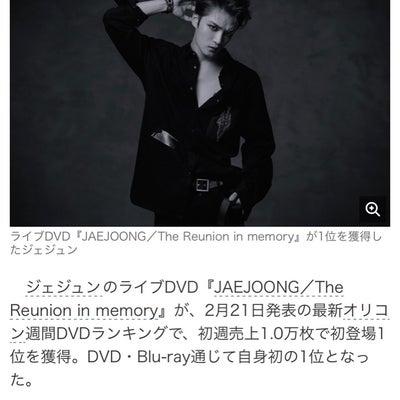 ジェジュン、オリコン週間チャートDVDが1位に(≧∇≦)の記事に添付されている画像