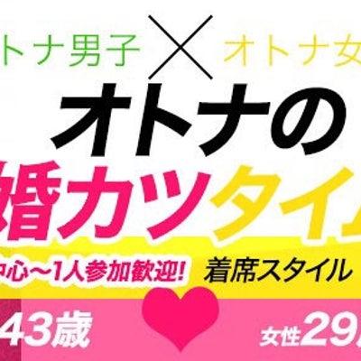 ☆当日予約OK!本日3月20日!29歳~43歳限定!心斎橋DE大型コンパ☆の記事に添付されている画像