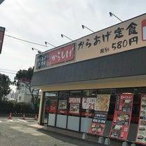 本日オープン!「からしげ 半田店」半田市有楽町の記事に添付されている画像