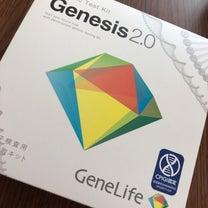 遺伝子検査の記事に添付されている画像