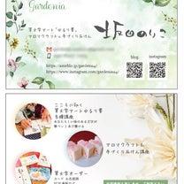 【名刺制作事例一覧】あなたを伝える♡オリジナル名刺デザインの記事に添付されている画像