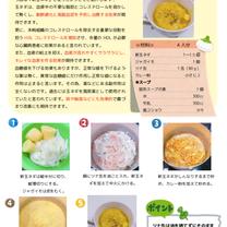 旬食材のダイエット・健康おすすめレシピ公開!今回は〇〇を使ったスープレシピ!!の記事に添付されている画像