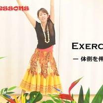 今日は体側を伸ばして骨盤周りの筋肉をほぐしてフラを踊ろう(^^)の記事に添付されている画像
