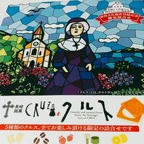 長崎土産のクルスと、野寄聖統 さんから聞いた四次元パーラーの記事に添付されている画像